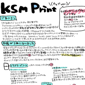 KSM Print ウェブver/png