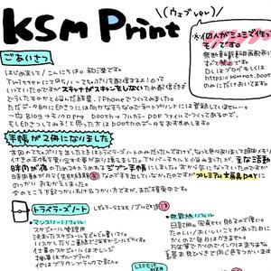 KSM Print ウェブver/pdf
