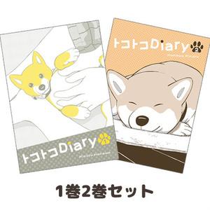 トコトコ1巻2巻セット