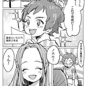 Push de Noel / アイカツ!