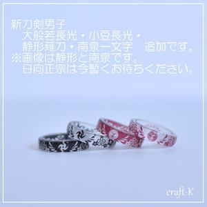【刀剣乱舞】新刀剣イメージリング(包丁~南泉一文字)