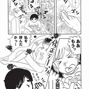 まかせて!文具仮面 総集編 1