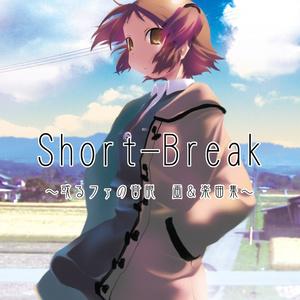 Short-Break ~或るファの音眼 画&楽曲集~