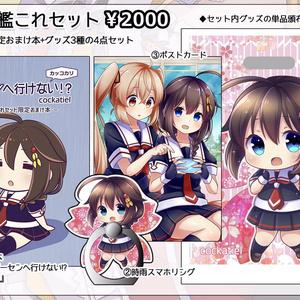 C93艦これセット