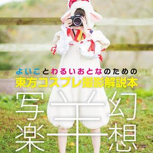幻想羊写楽(PDF版+オマケ原寸写真データ)