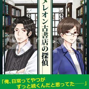 カメレオン古書店の探偵(DL版)