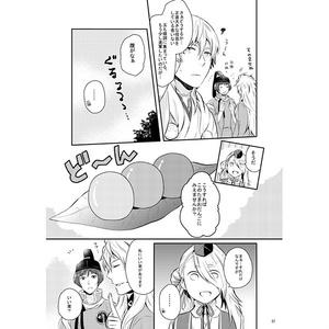 【刀剣乱舞】刀剣御飯