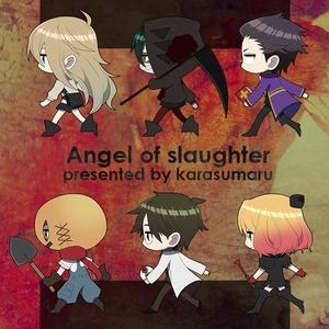 【アクリルキーホルダー】殺戮の天使