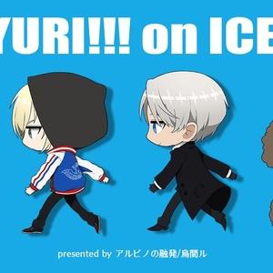 【アクリルキーホルダー】ユーリ!!! on ICE