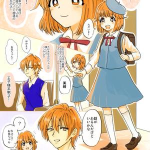ナオト、Sing for Me!(1)