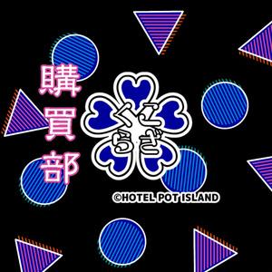🌸小桜高校購買部🌸(グッズページ)