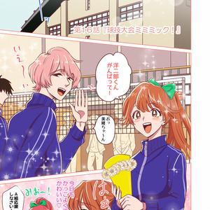 ナオト、Sing for Me!(5)