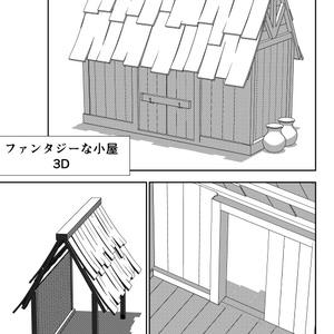 ファンタジーな小屋