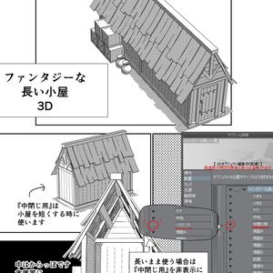 ファンタジーな長い小屋