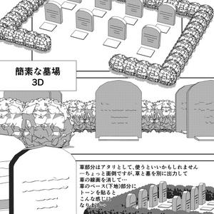 簡素な墓場