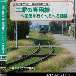 二塚の専用線~田園を行くへろへろ線路