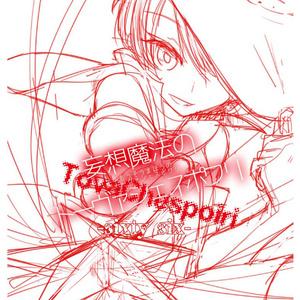 【オリジナルシステム】妄想魔法のトーヴァシェスポワリ -sixty six- お試し無料版