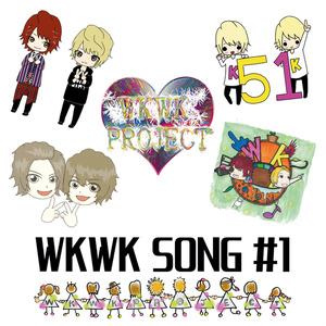 【¥0】「WKWK SONG #1」※4曲セット/試聴可