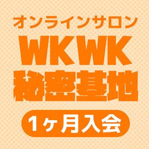 オンラインサロン「WKWK秘密基地」入会【1ヶ月】