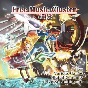 フリーミュージッククラスタ Vol.3【ダウンロード版】