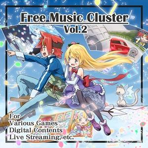 フリーミュージッククラスタ Vol.2【ダウンロードデータ付き】:在庫あり