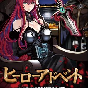 ヒーローアドベント(ソード・ワールド2.0シナリオ集)