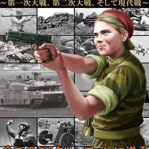 ダンジョン・アーミー ~第一次大戦、第二次大戦、そして現代戦~