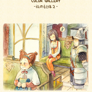 FINAL FANTASY Ⅸ COLOR GALLELY -旅の記憶2-