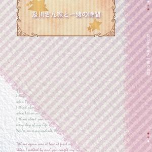 【RTS!!18新刊】及川さん家と一緒の時間