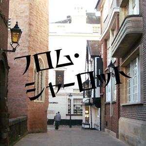 【DL版】フロム・シャーロット