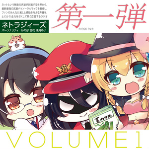 NTRじ RADIO DVD Vol.1