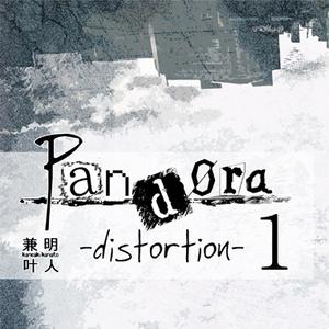 パンドラ-distortion- 1
