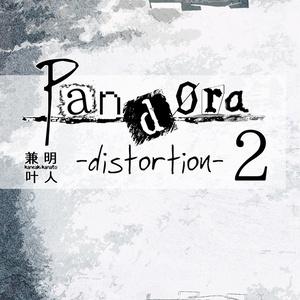 パンドラ-distortion- 2