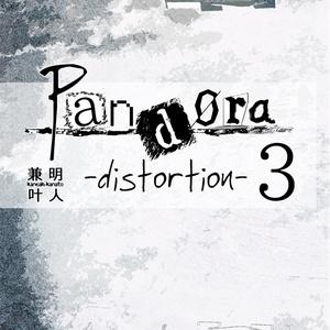 パンドラ-distortion- 3