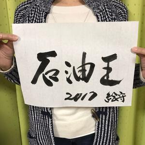 石油王Tシャツ by 絵守未來