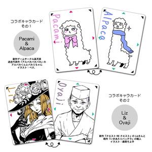 クエストREクエスト-特典カード付
