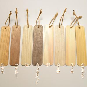 徳井木工の木の栞