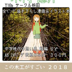 木刊 徳井  (送料164円)