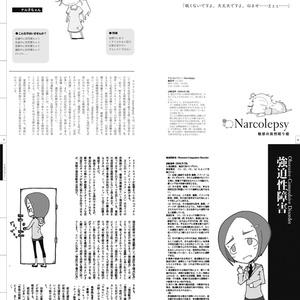 精神疾患擬人化本2009-2011(第2版)