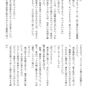 連理の枝――Refrection――