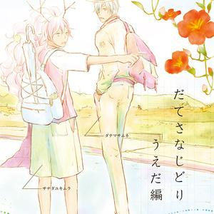 真田本 vol.10「上田編」