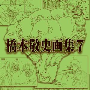 橋本敬史画集7