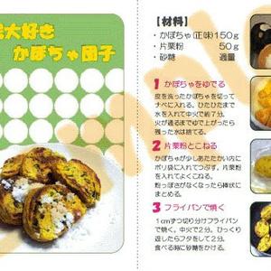 材料3つ☆☆☆節約お菓子レシピ(折本)
