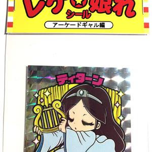 【レゲ★娘れ】SNK「アテナ」のティターン〜ビックリマン風自作キラキラシール/裏書きあり/送料込み