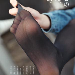 【写真集】タイツ考察フェチ「We LOVE tights」