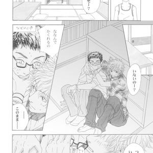 OL〜父親達の成長期〜