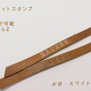 本革レザーブレスレット(キャラ名等名入れ)
