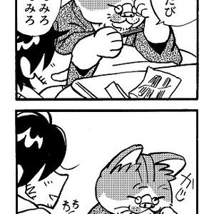 【漫画】うちの神が毛深い