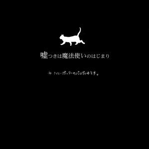 【DL版】嘘つきは魔法使いのはじまり