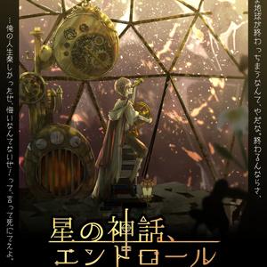 「星の神話、エンドロール」CoCシナリオ